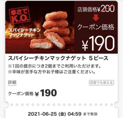 マクドナルドスパイシーチキンマックナゲット5P10円引き