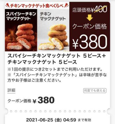 マクドナルドスパイシーチキンマックナゲット5P+チキンマックナゲット5P20円引き