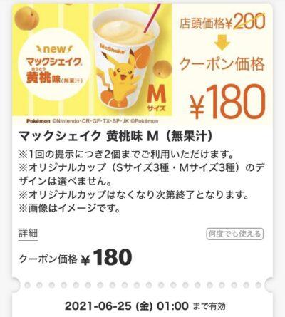 マクドナルドマックシェイク黄桃味M20円引き