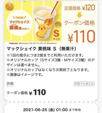 マクドナルドマックシェイク黄桃味S10円引き