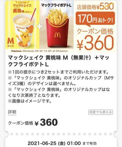 マクドナルドマックシェイク黄桃味M+ポテトL170円引き