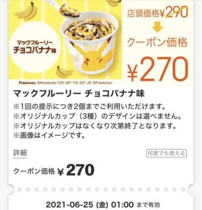 マクドナルドマックフルーリーチョコバナナ味20円引き