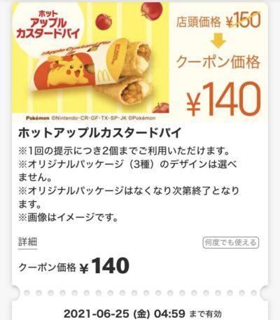 マクドナルドホットアップルカスタードパイ10円引き