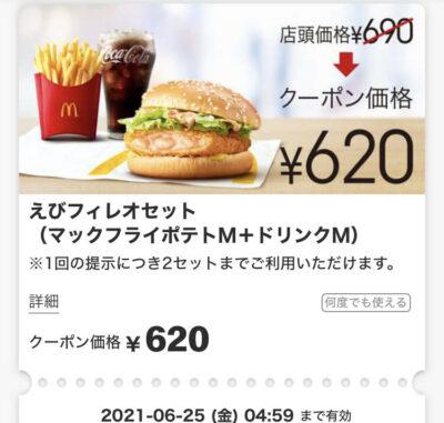 マクドナルドえびフィレオMセット70円引き
