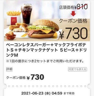 マクドナルドベーコンレタスバーガー+ポテトS+ナゲット5P+ドリンクM80円引き