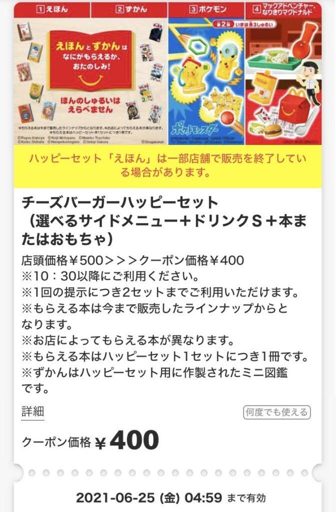 マクドナルドチーズバーガーハッピーセットS400円