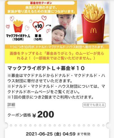 マクドナルドポテトL+募金200円