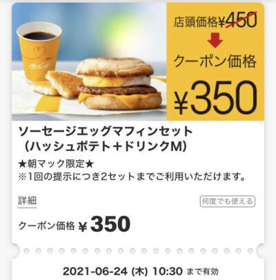 マクドナルドソーセージエッグマフィンMセット100円引き