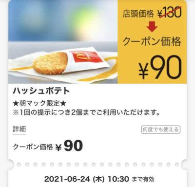 マクドナルドハッシュポテト40円引き
