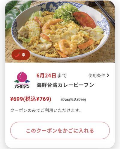 バーミヤン海鮮台湾カレービーフン30円引き