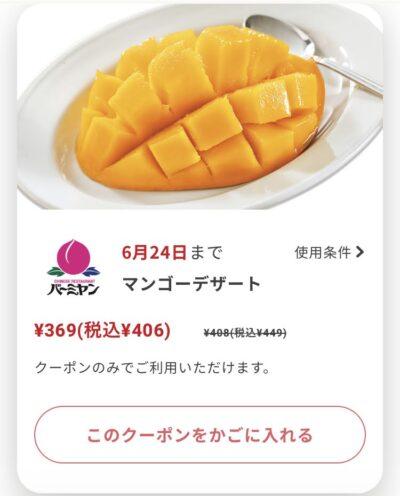 バーミヤンマンゴーデザート43円引き