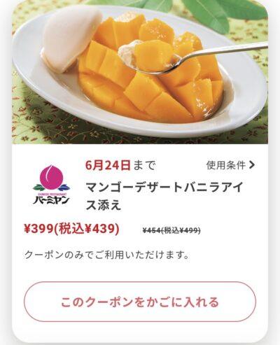 バーミヤンマンゴーデザートバニラアイス添え60円引き