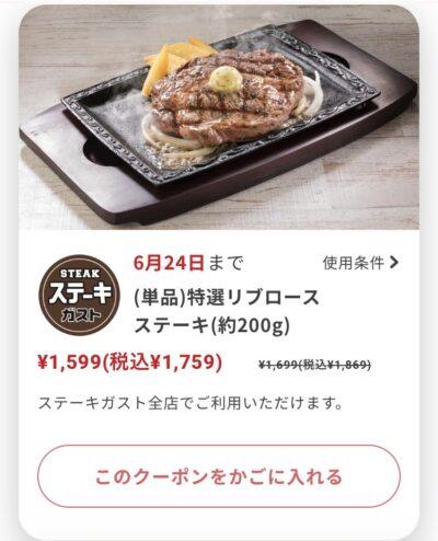 ステーキガスト単品特選リブロースステーキ200g110円引き