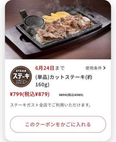 ステーキガスト単品カットステーキ160g110円引き