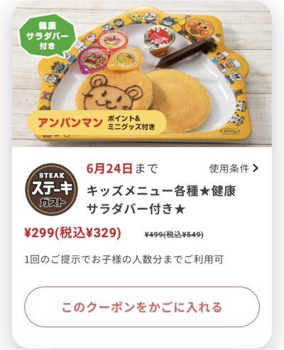 ステーキガストキッズメニュー各種220円引き