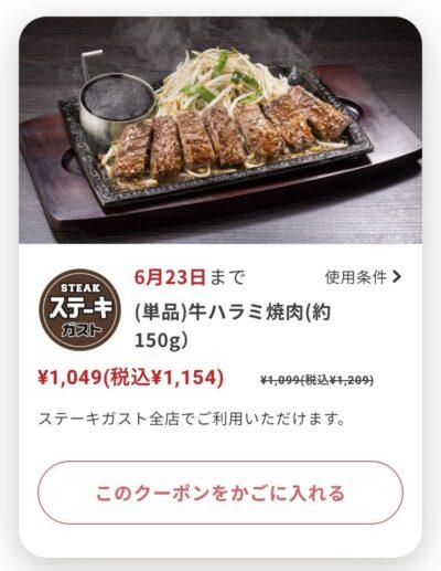 ステーキガスト単品牛ハラミ焼肉150g55円引き