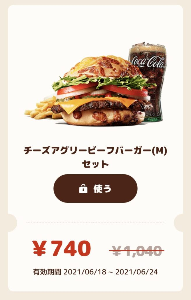 バーガーキングチーズアグリービーフバーガーMセット300円引き