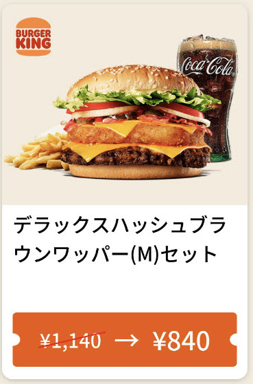 バーガーキングデラックスチキンワッパーMセット300円引き