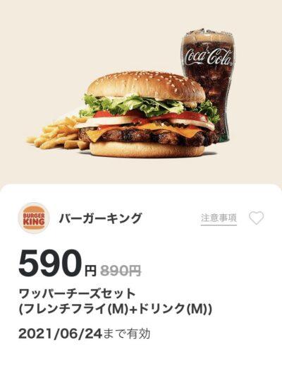 バーガーキングワッパーチーズMセット300円引き