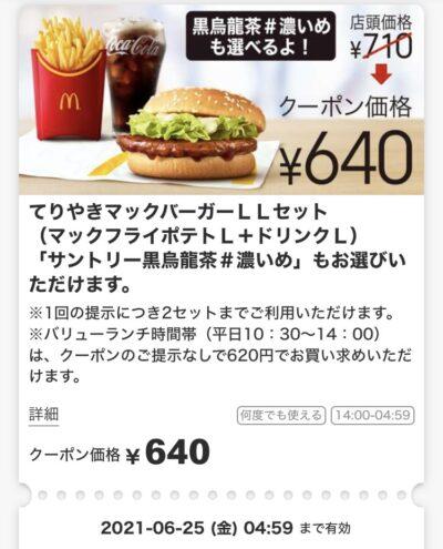 マクドナルドてりやきマックバーガーLLセット70円引き