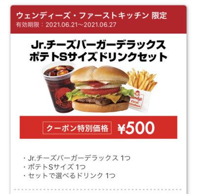 ウェンディーズJr.チーズバーガーデラックスポテトSサイズドリンクセット500円