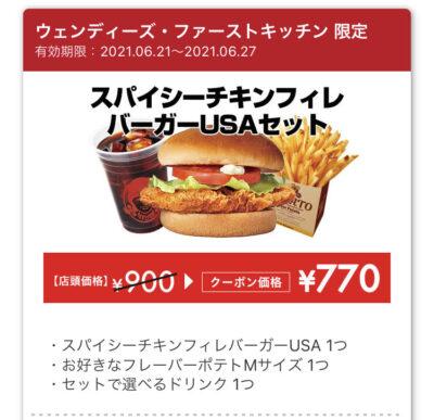 ウェンディーズスパイシーチキンフィレバーガーUSAセット130円引き