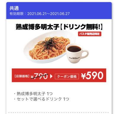 ウェンディーズ熟成博多明太子ドリンクセットドリンク無料200円引き