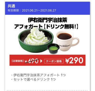 ウェンディーズ伊右衛門宇治抹茶アフォガート(ドリンク無料)200円引き