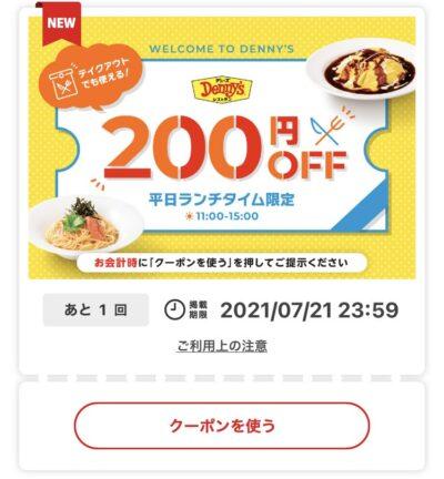 デニーズ平日ランチタイム限定200円オフ