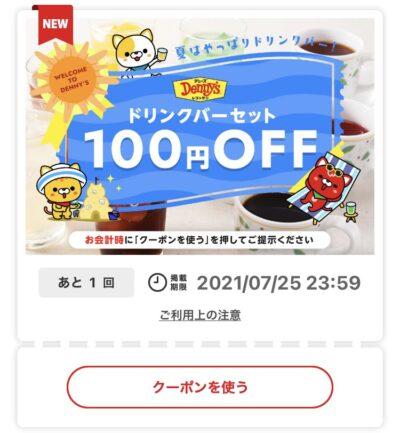 デニーズドリンクバーセット100円引き