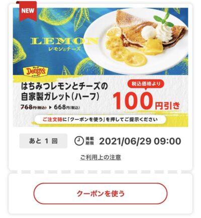 デニーズはちみつレモンとチーズの自家製ガレット(ハーフ)100円引き