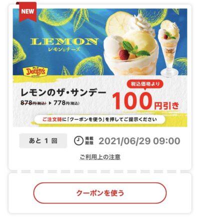 デニーズレモンのザ・サンデー100円引き