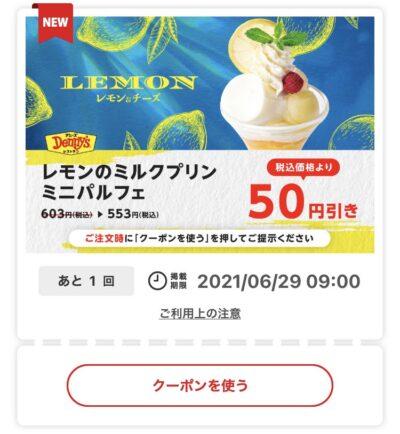 デニーズレモンのミルクプリンミニパルフェ50円引き