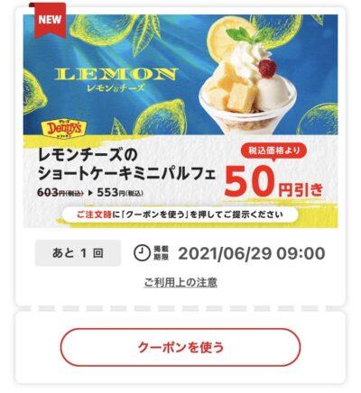デニーズレモンチーズのショートケーキミニパルフェ50円引き