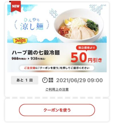 デニーズハーブ鶏の七穀冷麺50円引き