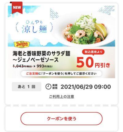 デニーズ海老と香味野菜のサラダ麺ジェノベーゼソース50円引き