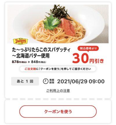 デニーズたらこのスパゲッティ30円引き
