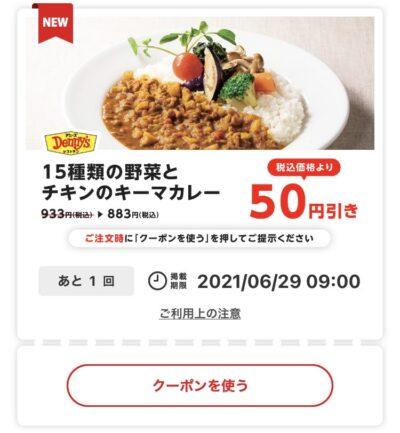 デニーズ15種類の野菜とチキンのキーマカレー50円引き