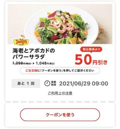 デニーズ海老とアボカドのパワーサラダ50円引き