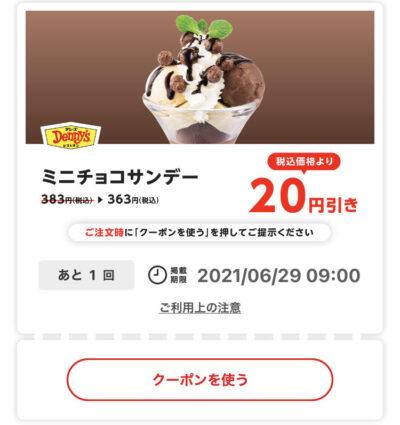 デニーズミニチョコサンデー20円引き