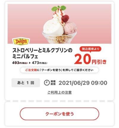 デニーズストロベリーとミルクプリンのミニパルフェ20円引き