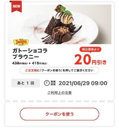 デニーズガトーショコラブラウニー20円引き