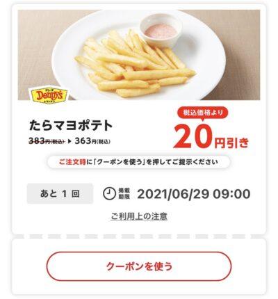 デニーズたらマヨポテト20円引き