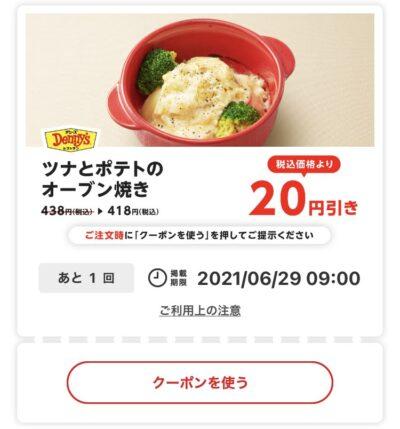 デニーズツナとポテトのオーブン焼き20円引き
