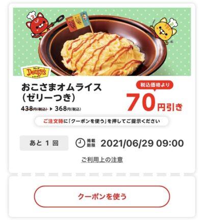 デニーズおこさまオムライス70円引き