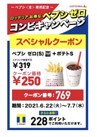ロッテリアペプシゼロS+ポテトS69円引き