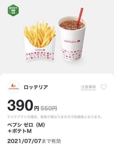 ロッテリアペプシゼロM+ポテトM160円引き