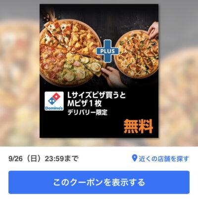ドミノピザネット注文デリバリー限定Lピザ1枚買うとMピザ1枚無料