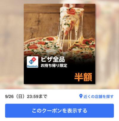 ドミノピザお持ち帰り限定ピザ全品半額