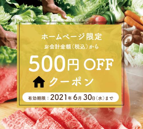 温野菜お会計から500円引き